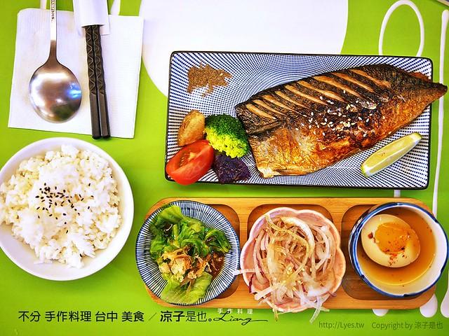 不分 手作料理 台中 美食 11