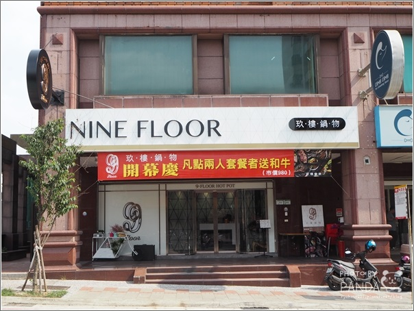 9Floor玖樓鍋物 (52)