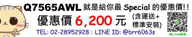price-Q7565AWL