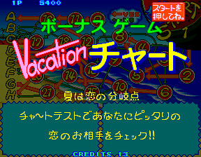 The Amazing, Unrecognized World of Japanese Arcade Quiz