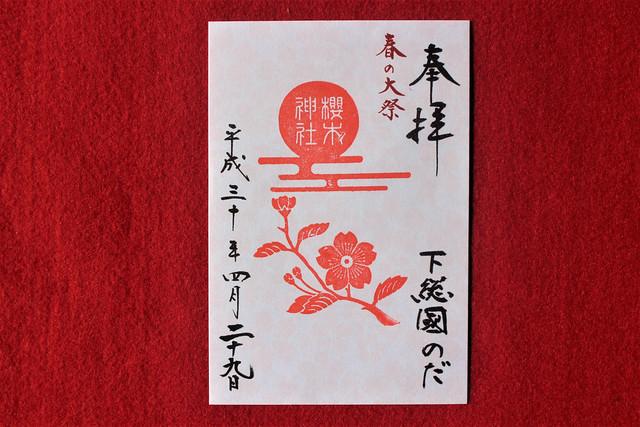櫻木神社春大祭御朱印