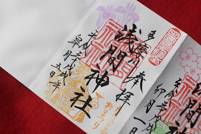 tamagawa-gosyuin5019
