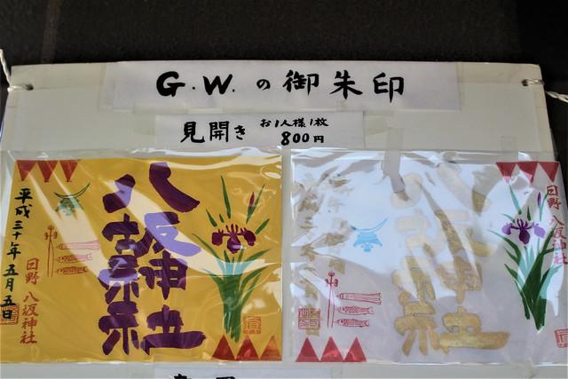 hinoyasaka-gosyuin04003