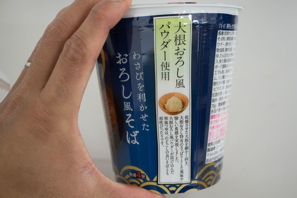 THE和_おろし風そば-2