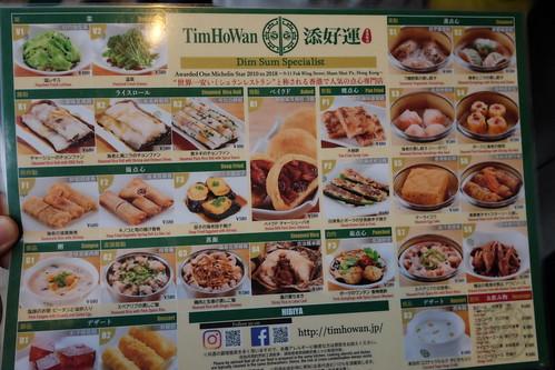 Time Ho Wan Tokyo Menu