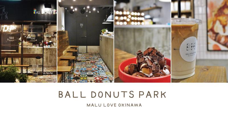 balldonutspark沖繩文章大圖