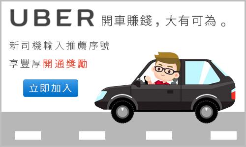 註冊成為UBER合作代僱駕駛
