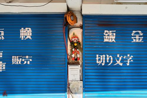 Store Front III