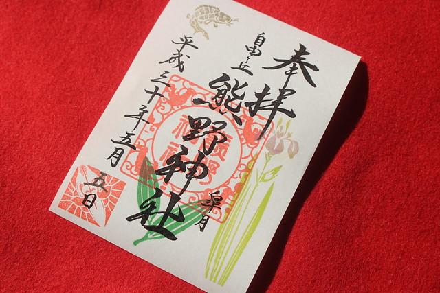jiyugaokakumano-gosyuin5009