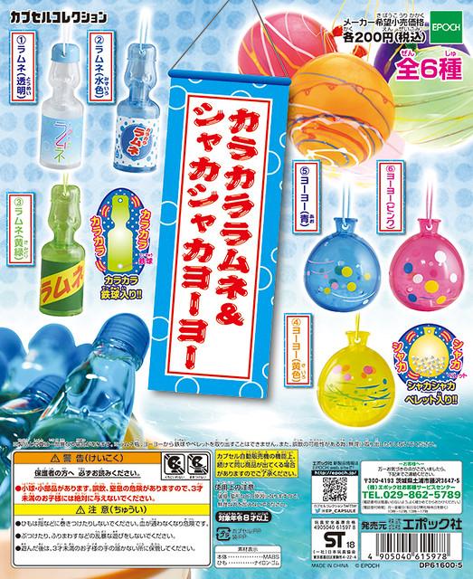 消暑一夏!EPOCH 「彈珠汽水& 水球」夏日風格轉蛋之作!カラカララムネ&シャカシャカヨーヨー
