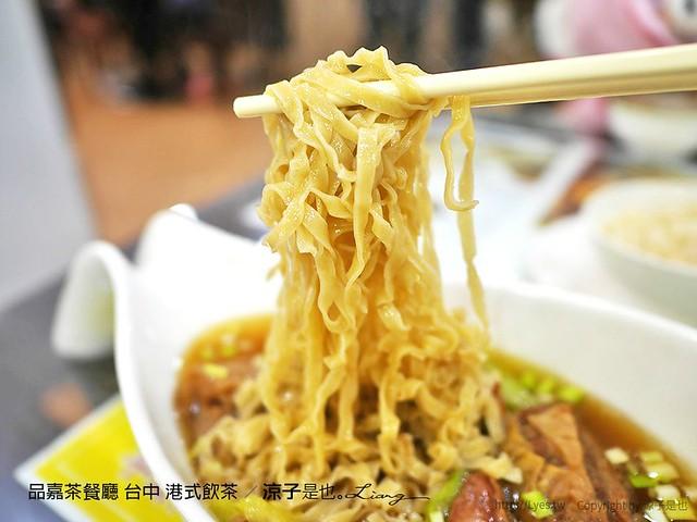 品嘉茶餐廳 台中 港式飲茶 7