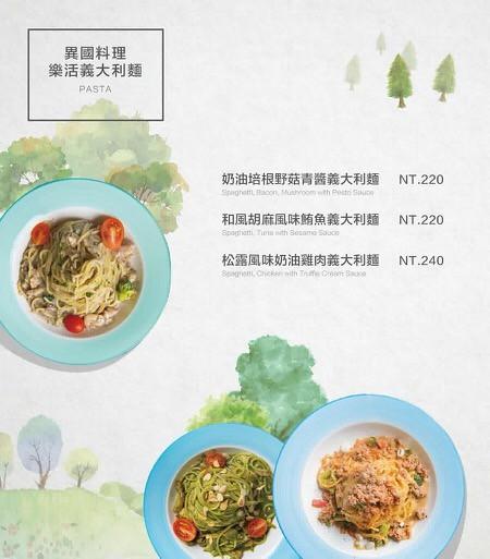 葉子 菜單4