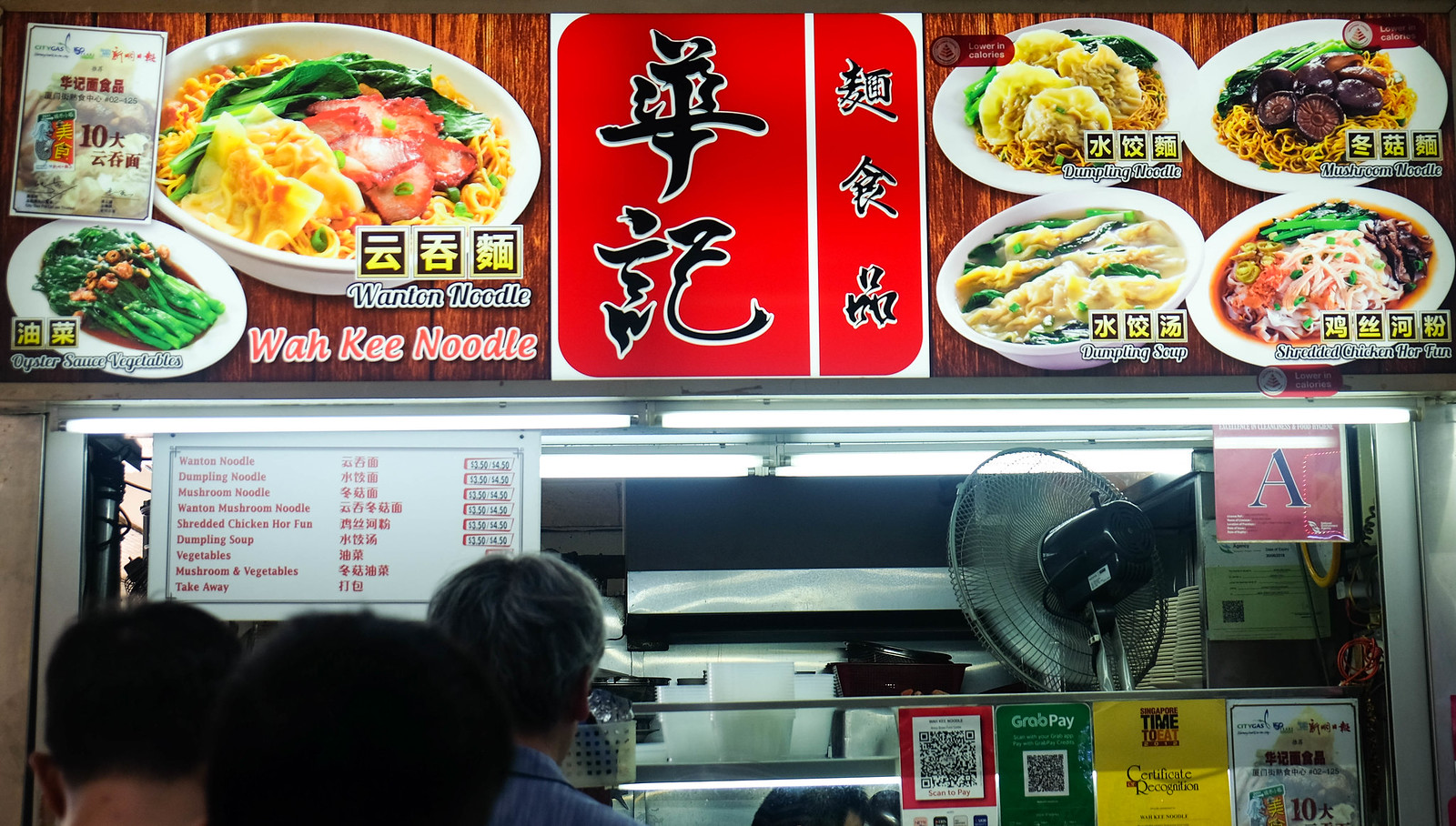 amoy street food centre Wanton mee stall