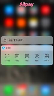 Alipay 3dt