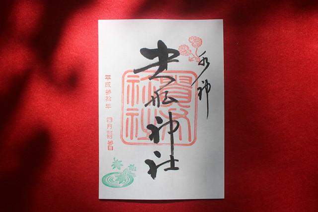 貴船神社の「そうだ京都、行こう」青もみじ時期限定の御朱印