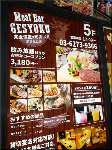 Photo:2018-05-04_T@ka.の食べ飲み歩きメモ(ブログ版)_歌舞伎町の肉バルで肉と赤を楽しむ!【新宿】GESYOKU_07 By:logtaka