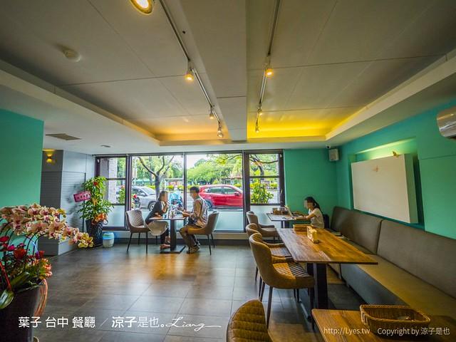 葉子 台中 餐廳 62
