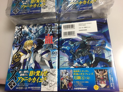 Gundam Iron Blooded Orphan -Vol3