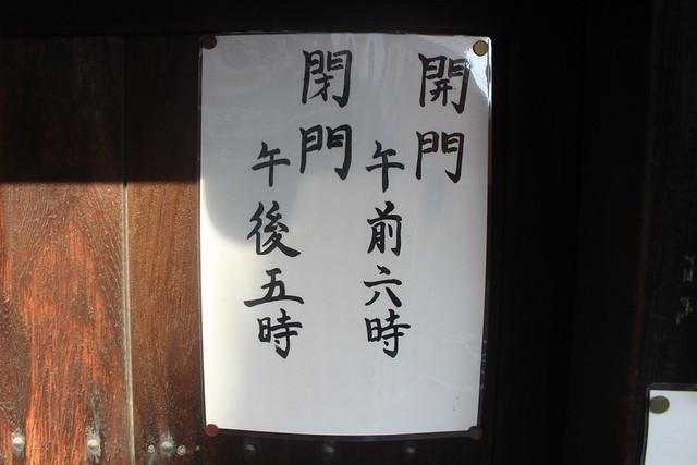 honkoji-gosyuin04006