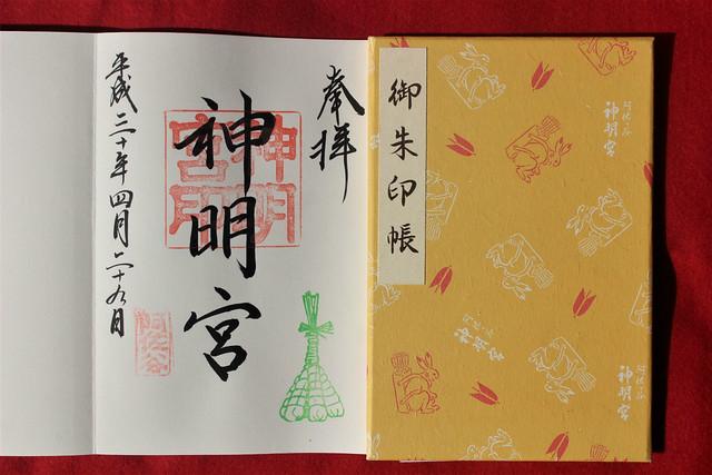 asagayashinmeigu-gosyuin04019