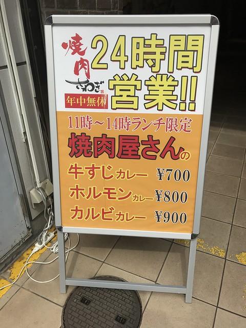 焼肉 さわぎ 錦店