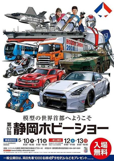 2018 Shizuoka Hobby Show