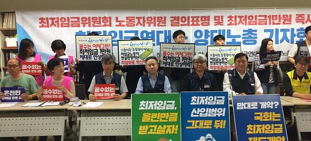 20180517_기자회견_최저임금연대 양대노총 기자회견1