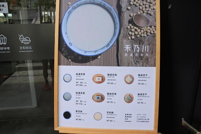 【新北|三峽】禾乃川國產豆製所-雪花新聞