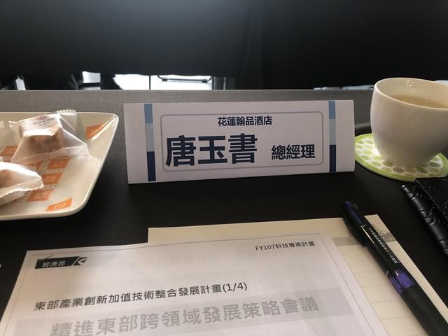 唐玉書 石材暨資源產業研究發展中心 經濟部 (4)