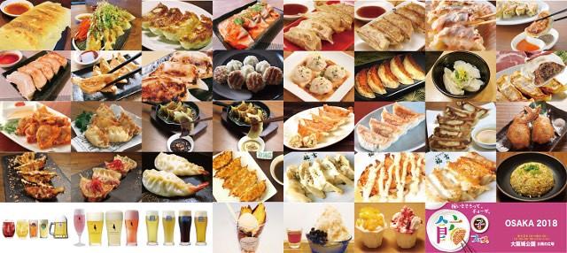 餃子フェス ④