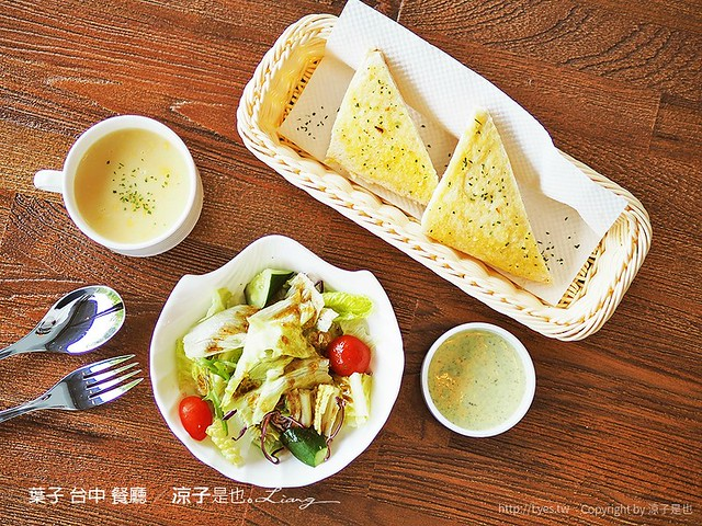 葉子 台中 餐廳 4