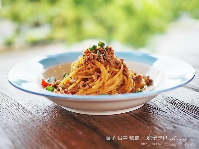 葉子 台中 餐廳 16