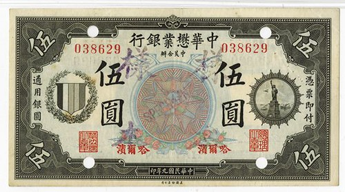 Chinese American Bank of Commerce banknote