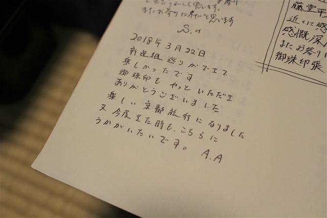 honkoji-gosyuin04015