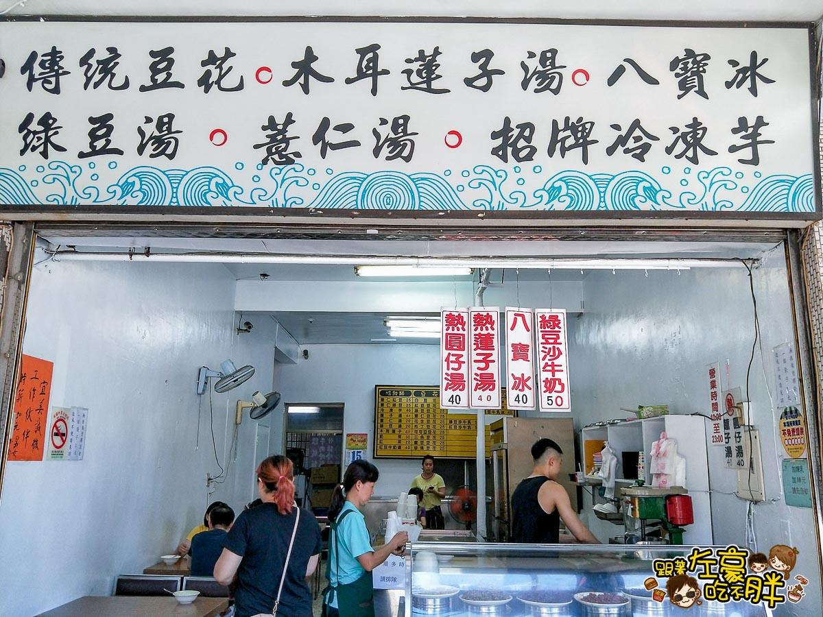 宜美冷凍芋-5