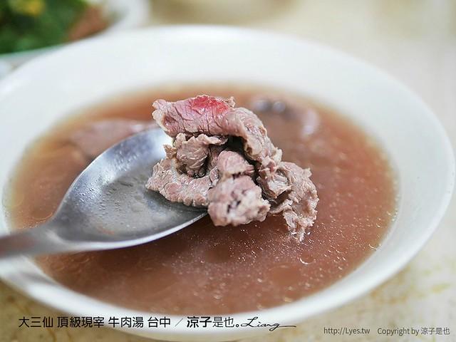 大三仙 頂級現宰 牛肉湯 台中 7