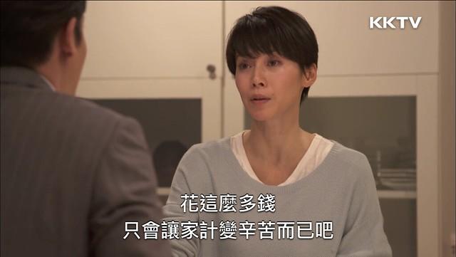 真弓:「花這麼多錢,只會讓家計變辛苦而已吧。」@日劇《有家可歸的戀人》