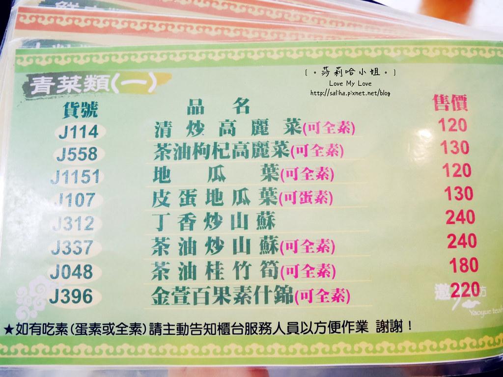 台北貓空邀月茶坊泡茶餐點菜單menu價位訂位 (5)