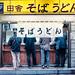 Tokyo Classic by Jon Siegel