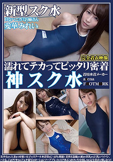 OKS-039 Get Wet And Tightly Fitted Close Contact God Squirre Aihara Murei From Pretty Girl To Married Woman Cute Girls' School Swimsuit Positively And Proficiently!