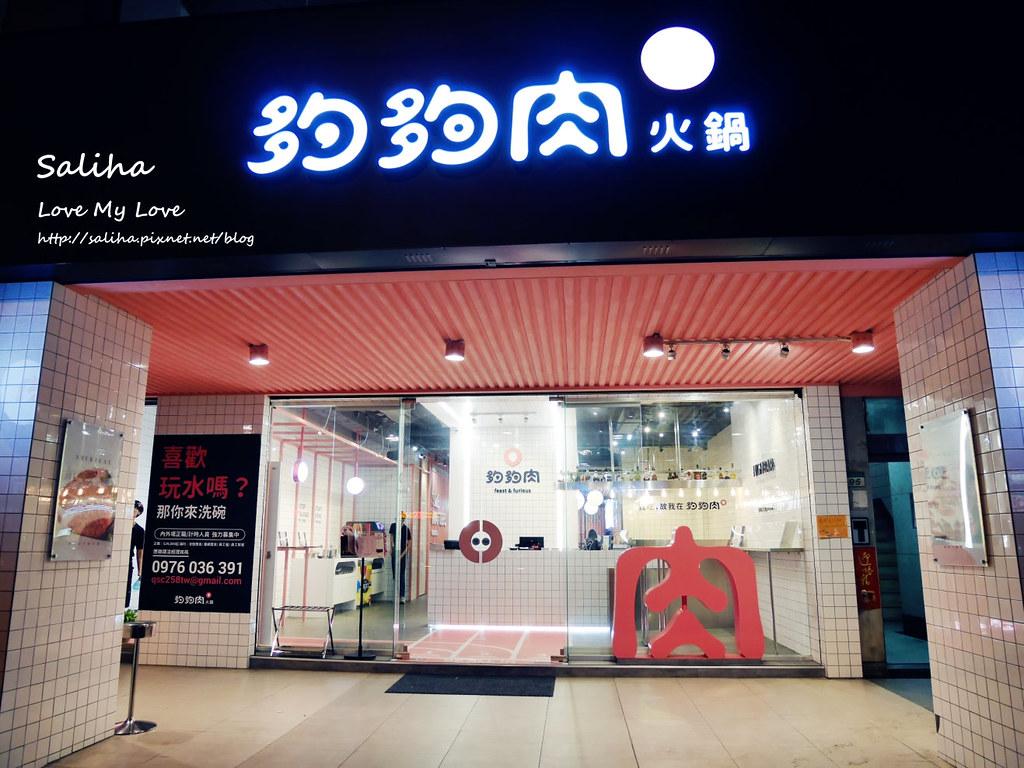 台北松山區網美打卡必吃必拍餐廳推薦夠夠肉火鍋 (30)