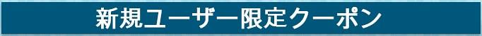 GearBest 日本限定クーポン セール (5)