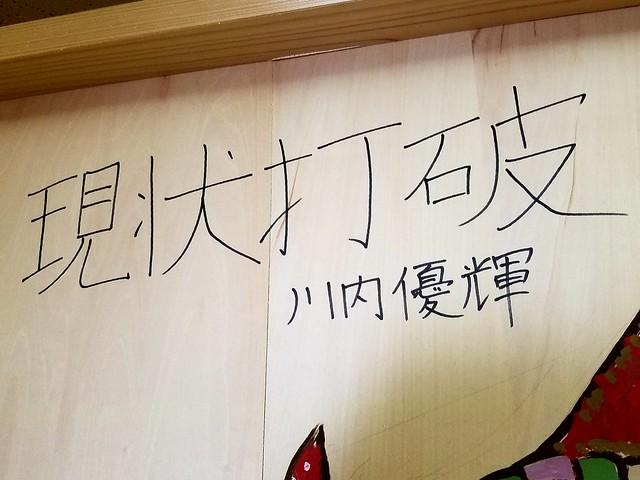 かわうちの郷かえるマラソン→浪江町でボランティア(援人 2018年 0427便)