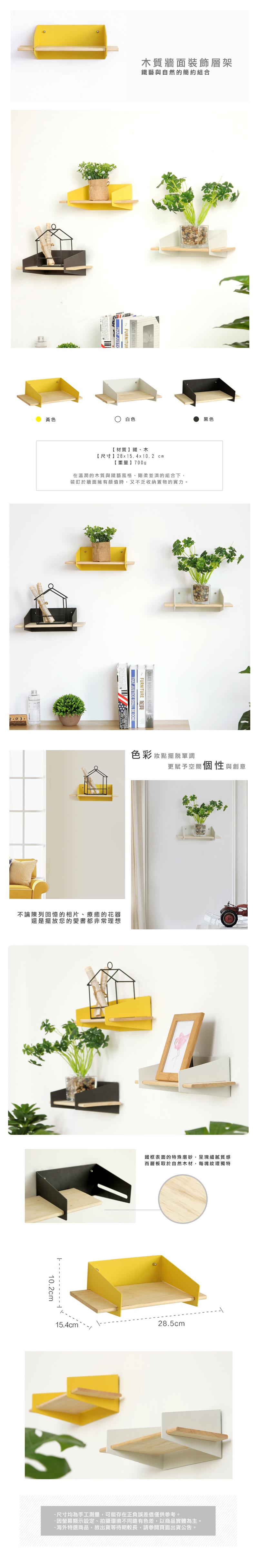 木質牆面裝飾層架