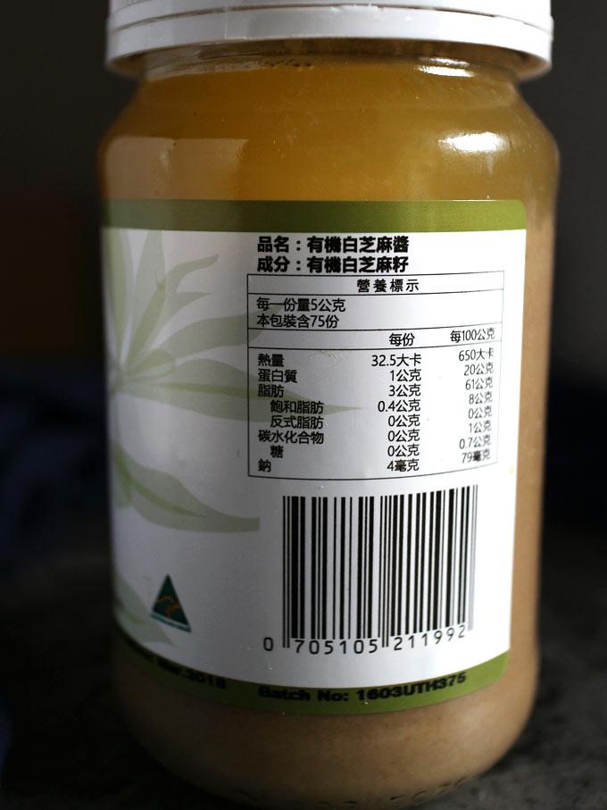 澳洲卡瓦利 有機白芝麻醬 carwari-tahini (3)