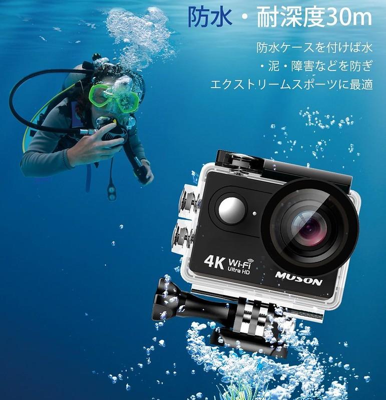 MUSON(ムソン)アクションカメラ (12)