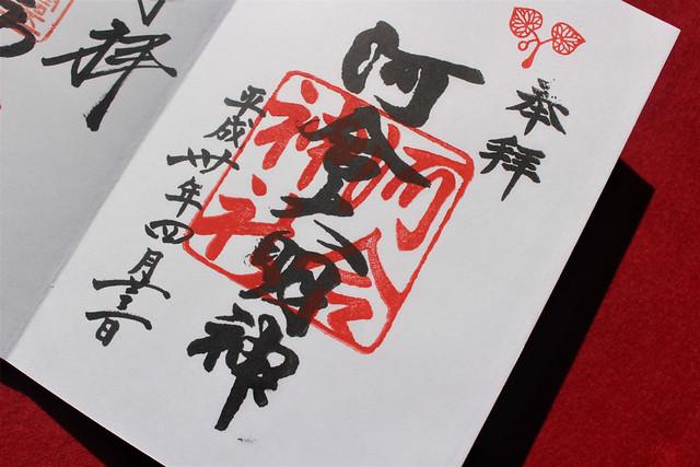 「河合神社」の御朱印
