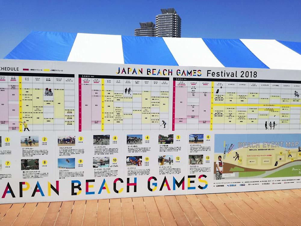 toomilog-JAPAN_BEACH_GAMES_Festival_2018_027