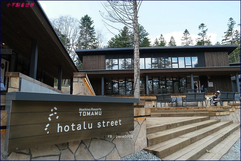tomamu hotalu street