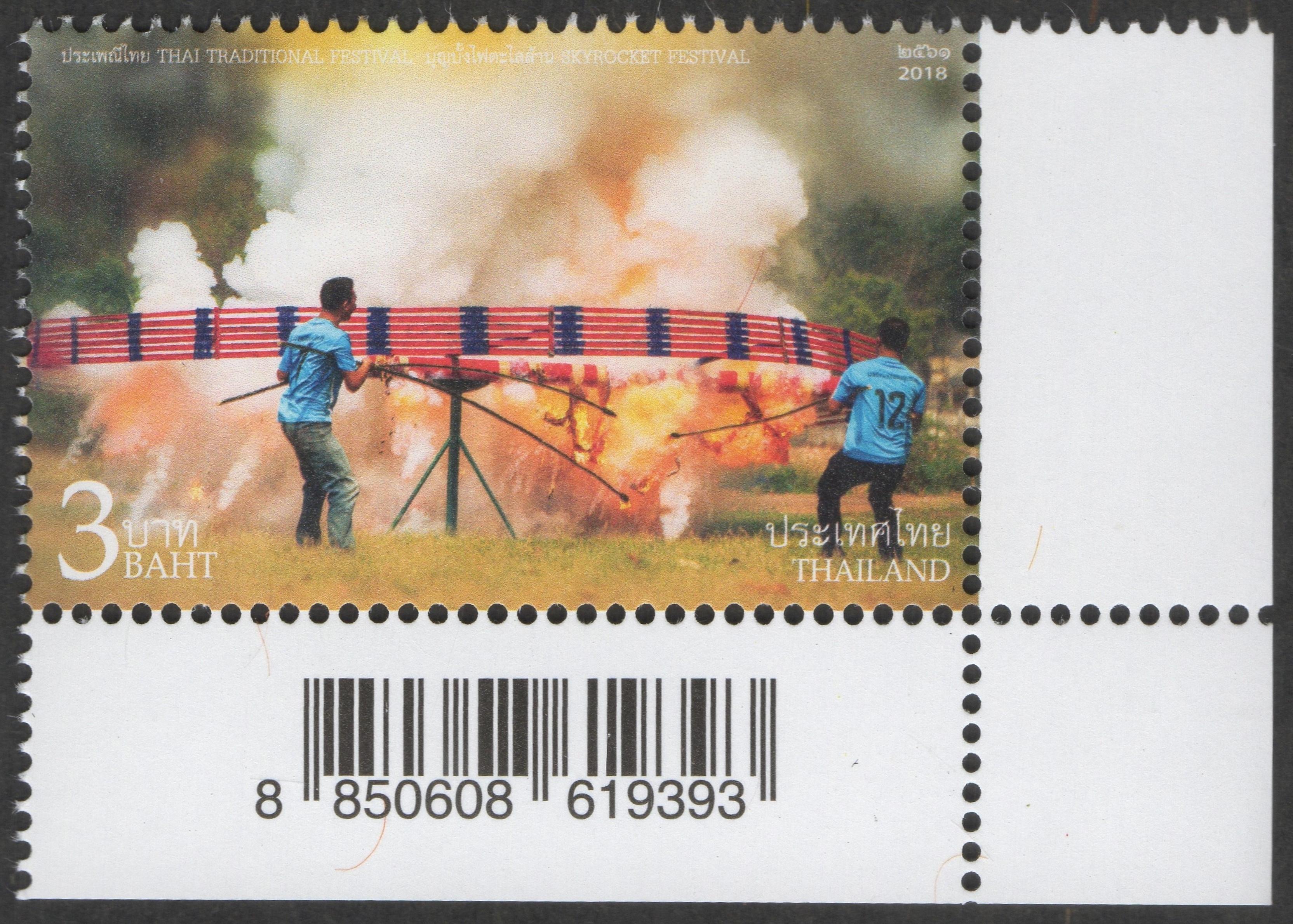 Thailand - Thailand Post #TH-1145 (2018) - Design #4: Launching a Bang Fai,